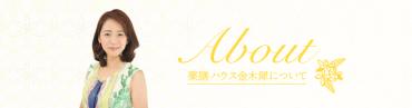 kinmokusei_banner