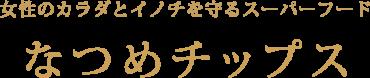 natsume_ttl